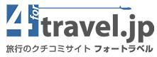 旅行のクチコミサイト_フォートラベル.png